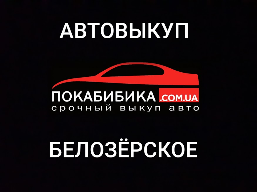 Автовыкуп Белозёрское