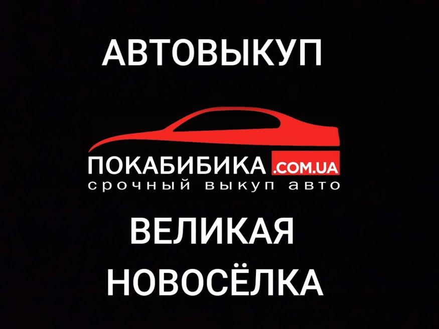 Автовыкуп Великая Новосёлка