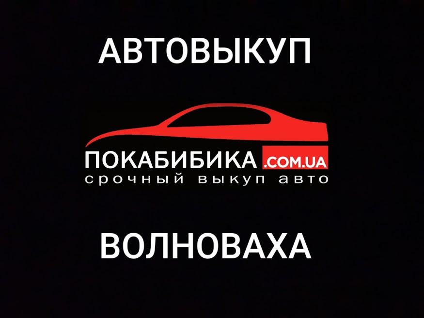 Автовыкуп Волноваха