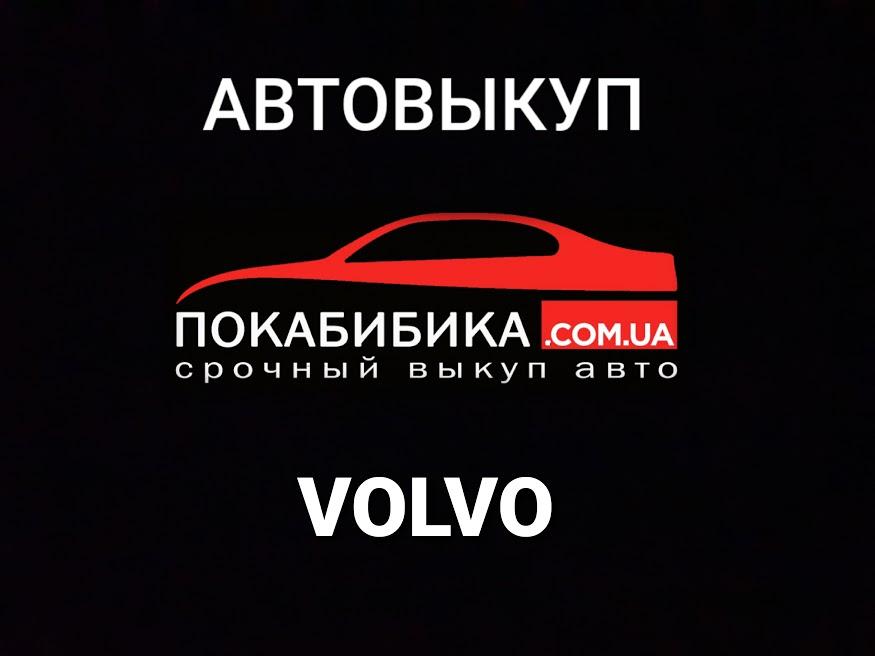 Автовыкуп Вольво