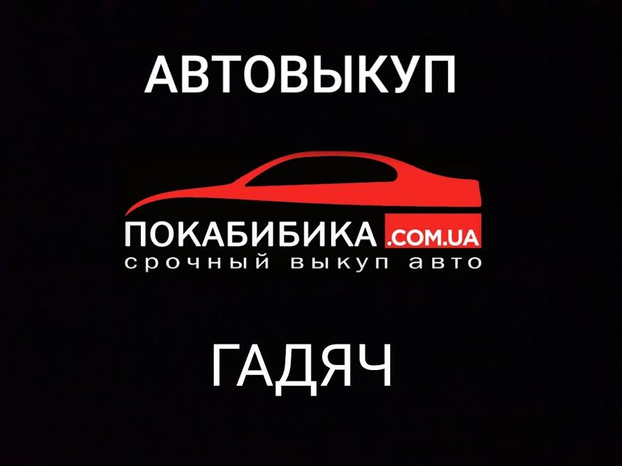 Автовыкуп Гадяч