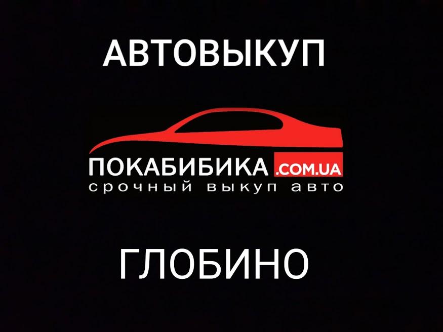Автовыкуп Глобино