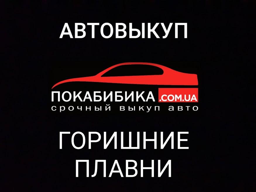Автовыкуп Горишние Плавни (Комсомольск)