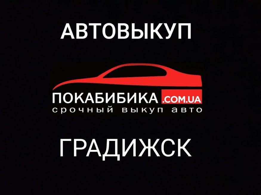 Автовыкуп Градижск