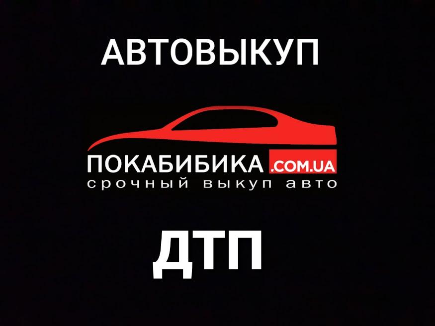 Автовыкуп после ДТП