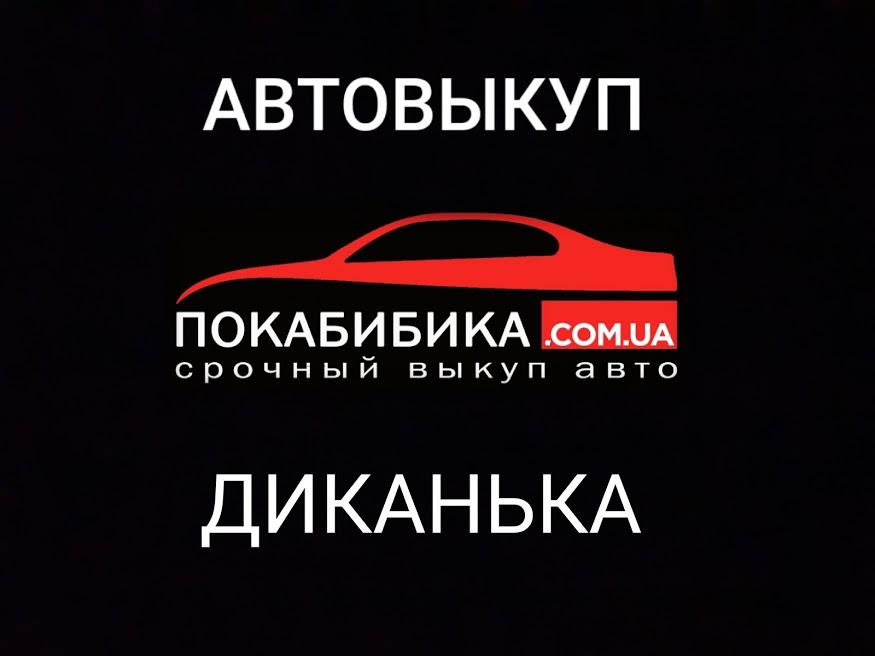 Автовыкуп Диканька