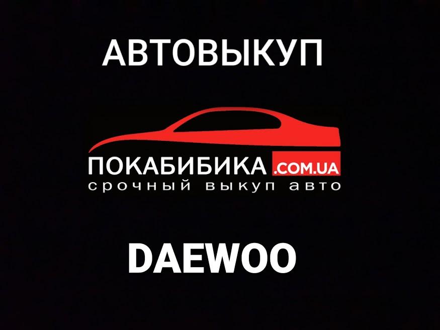 Автовыкуп Daewoo