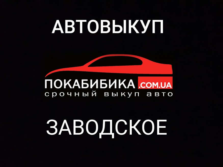 Автовыкуп Заводское (Червонозаводское)