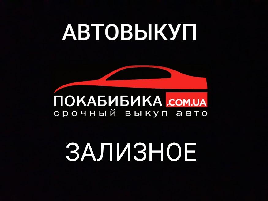 Автовыкуп Зализное