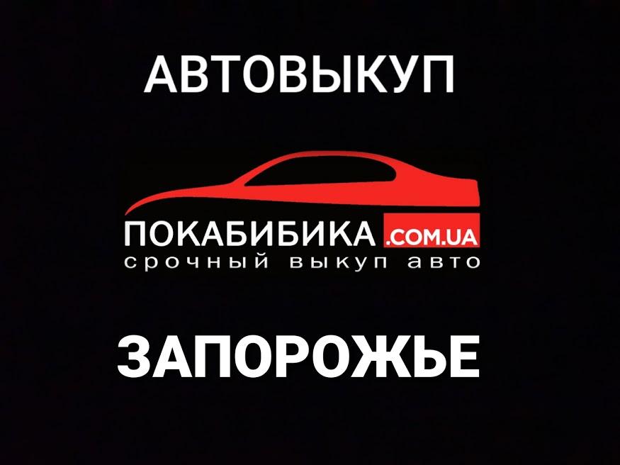 Автовыкуп Запорожье