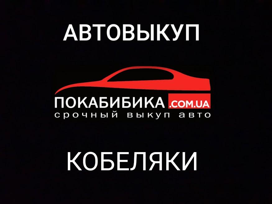 Автовыкуп Кобеляки