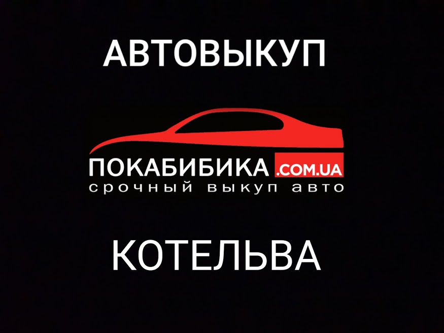 Автовыкуп Котельва