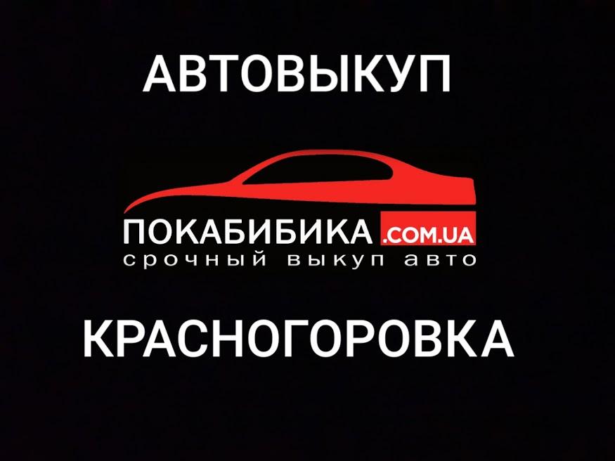 Автовыкуп Красногоровка