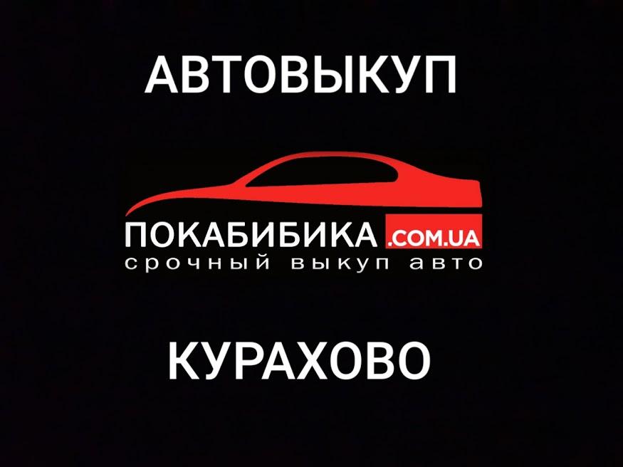 Автовыкуп Курахово