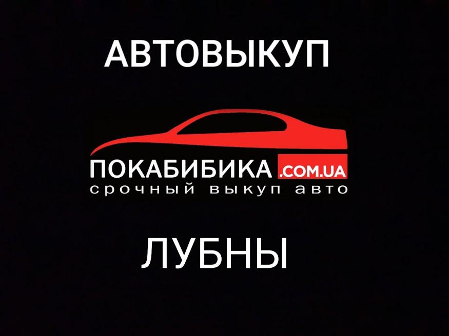 Автовыкуп Лубны
