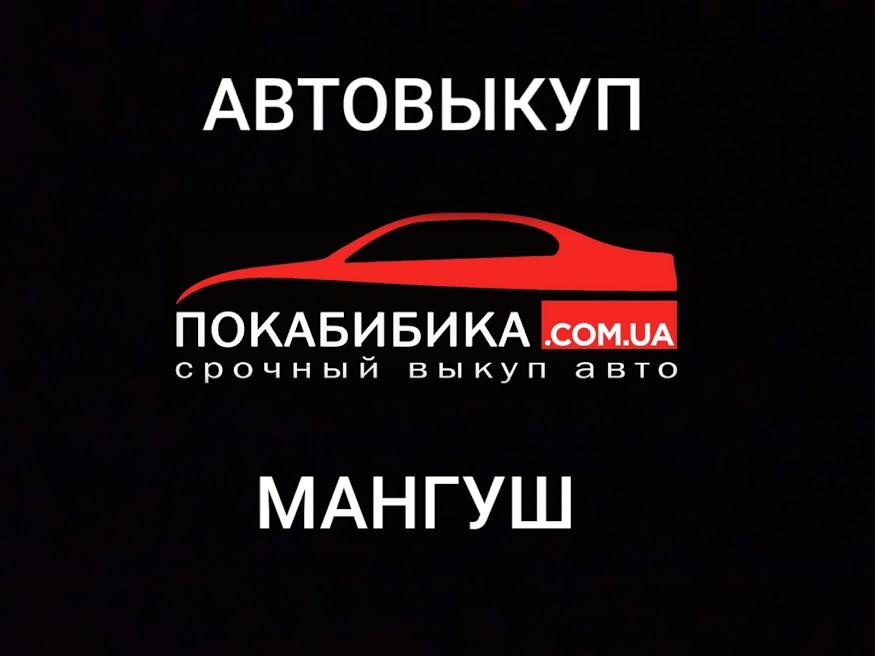 Автовыкуп Мангуш