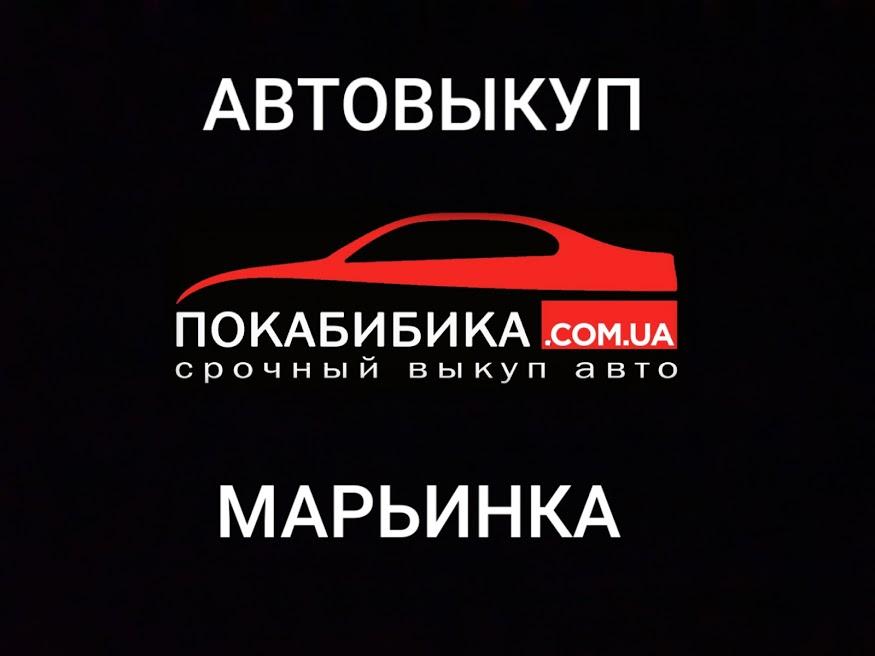 Автовыкуп Марьинка