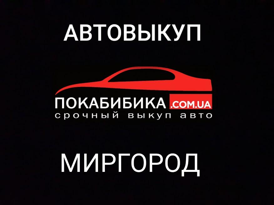 Автовыкуп Миргород