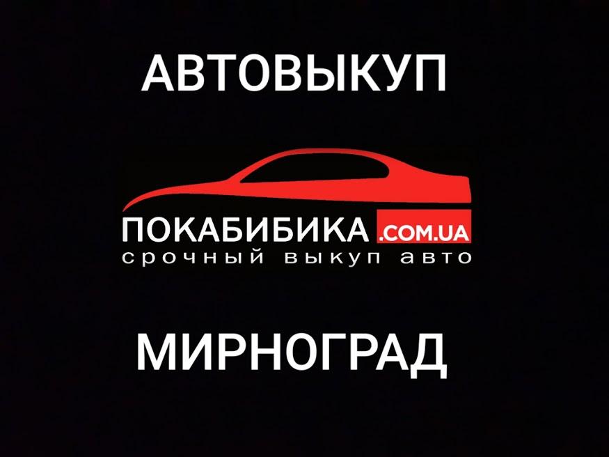 Автовыкуп Мирноград (Димитров)
