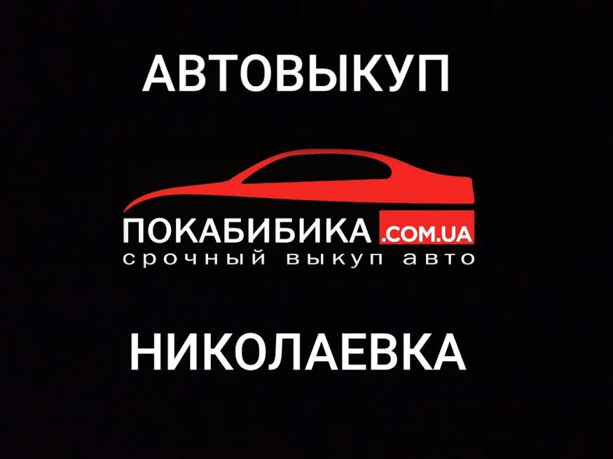 Автовыкуп Николаевка