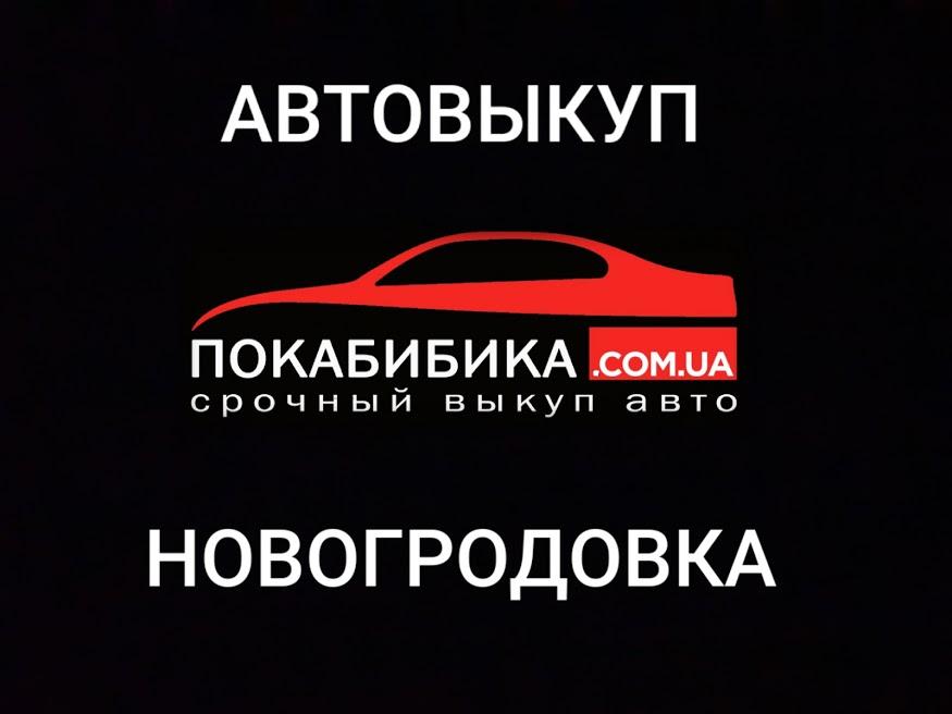 Автовыкуп Новогродовка