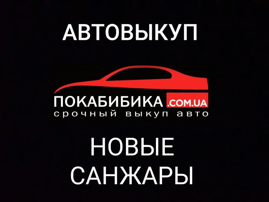 Автовыкуп Новые Санжары