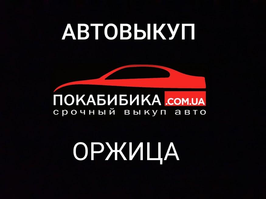 Автовыкуп Оржица