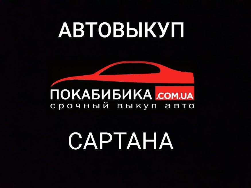 Автовыкуп Сартана