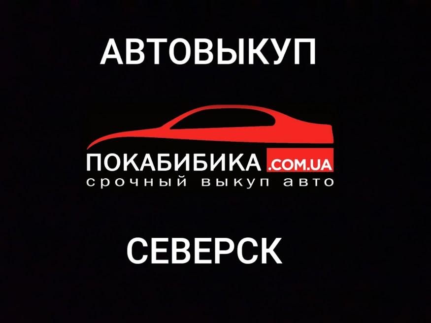 Автовыкуп Северск