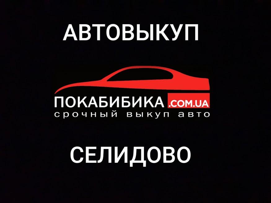Автовыкуп Селидово