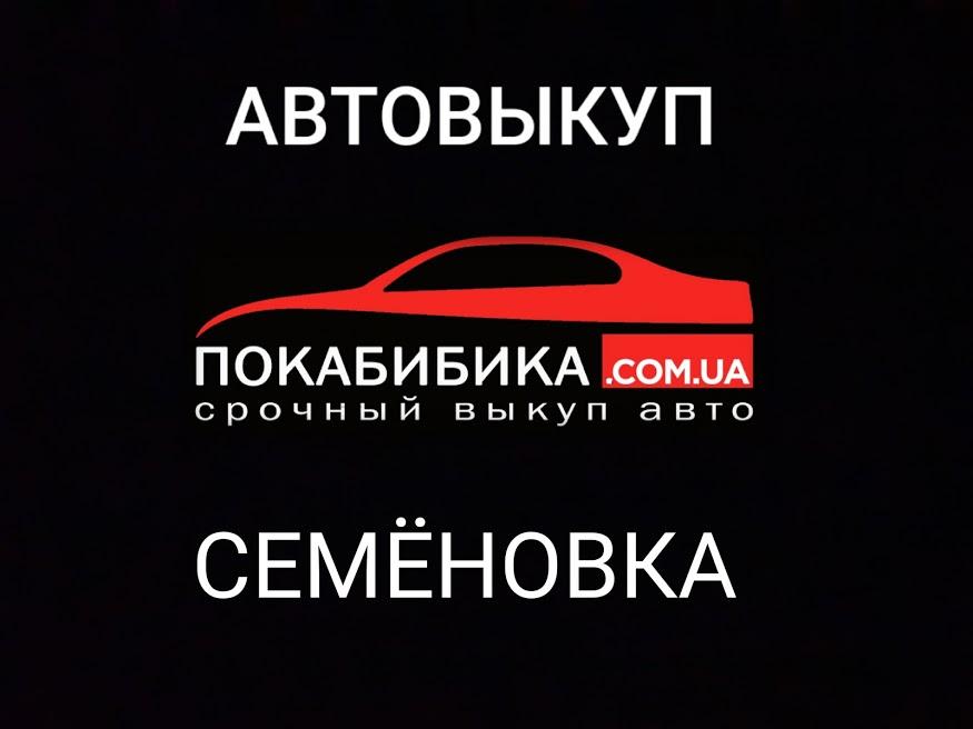 Автовыкуп Семёновка