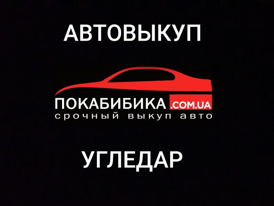 Автовыкуп Угледар
