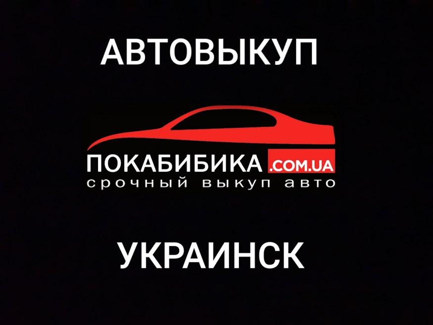 Автовыкуп Украинск