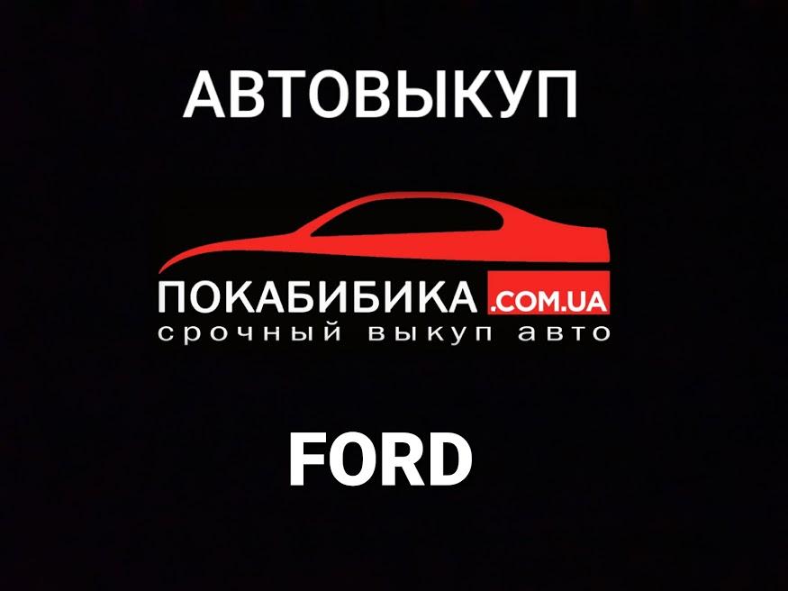 Автовыкуп Форд