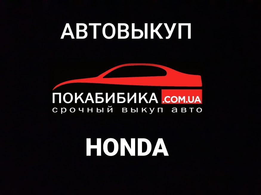 Автовыкуп Хонда