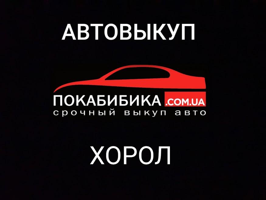 Автовыкуп Хорол