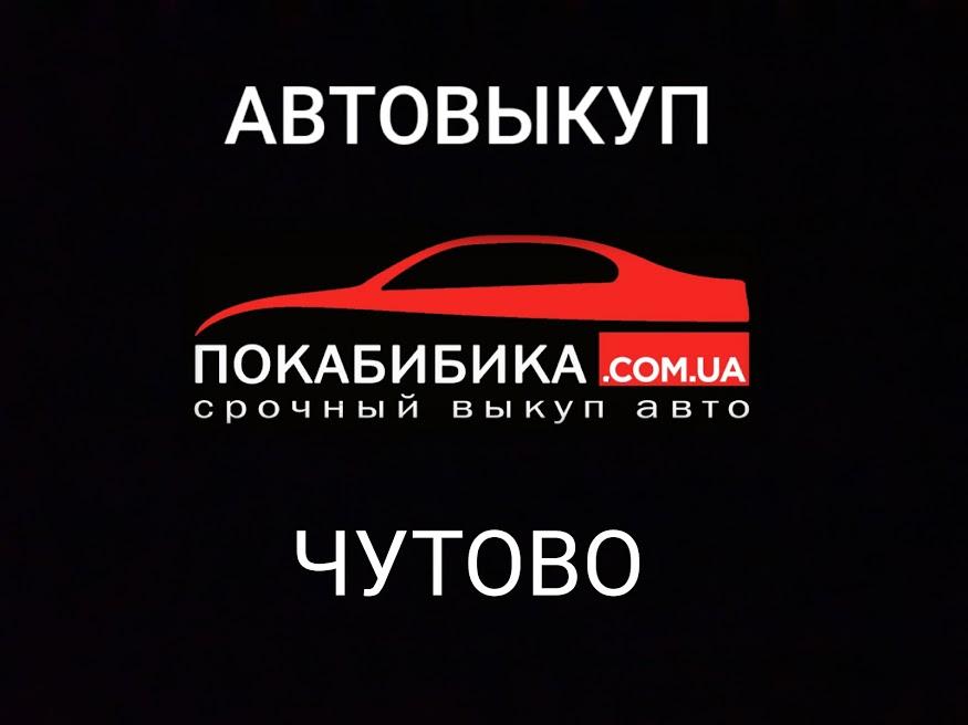 Автовыкуп Чутово