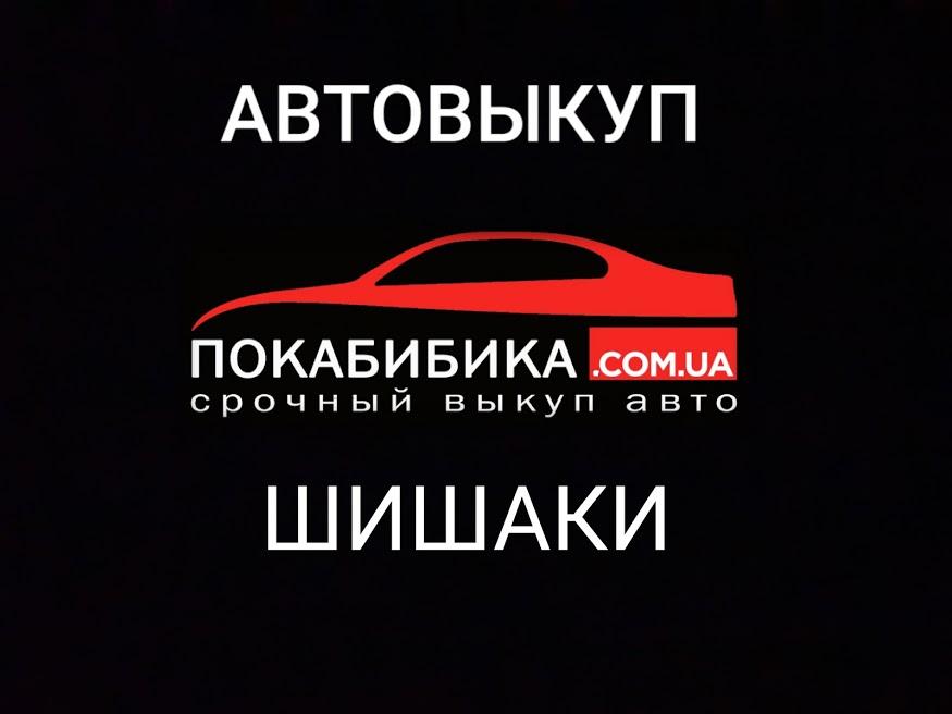 Автовыкуп Шишаки