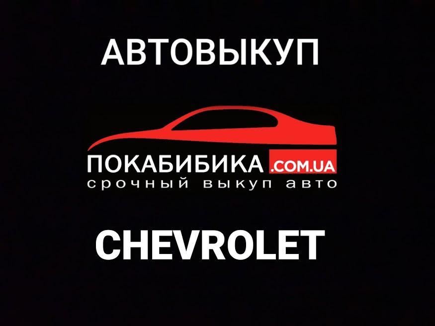 Автовыкуп Chevrolet