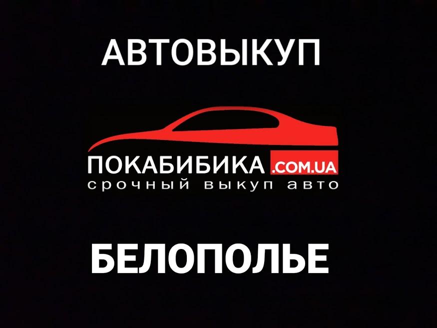 Автовыкуп Белополье
