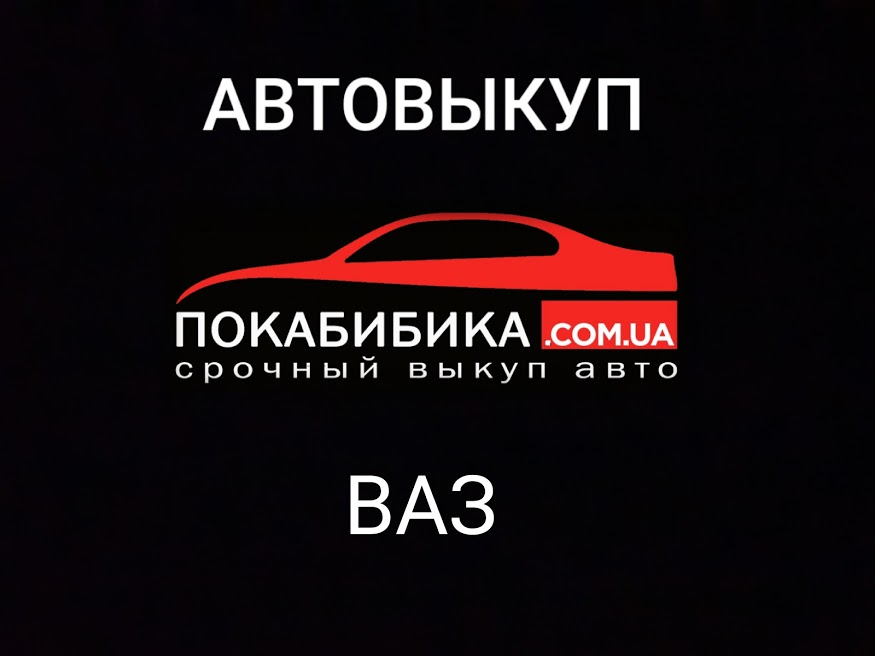 Автовыкуп ВАЗ