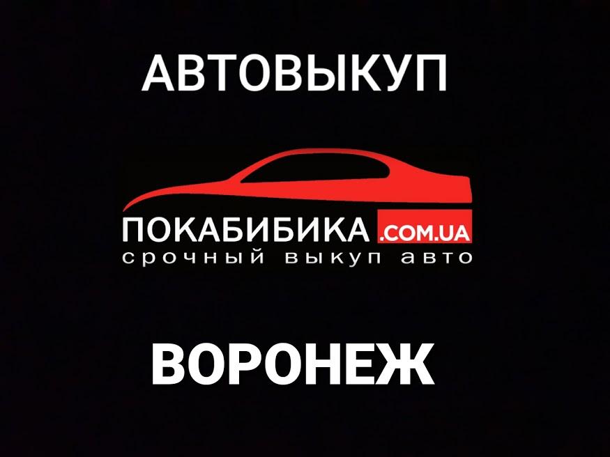 Автовыкуп Воронеж