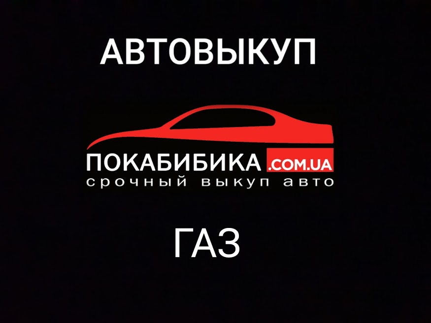 Автовыкуп ГАЗ