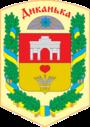 Диканька герб