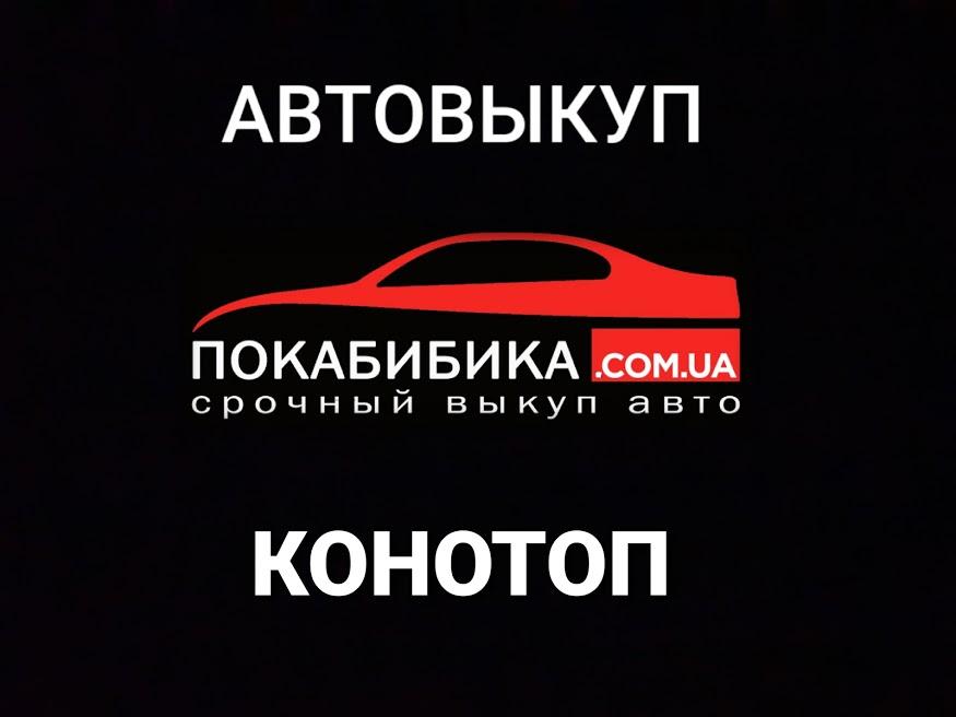 Автовыкуп Конотоп