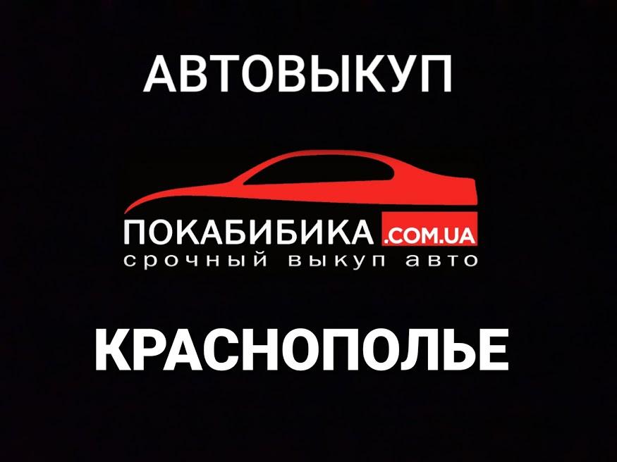 Автовыкуп Краснополье
