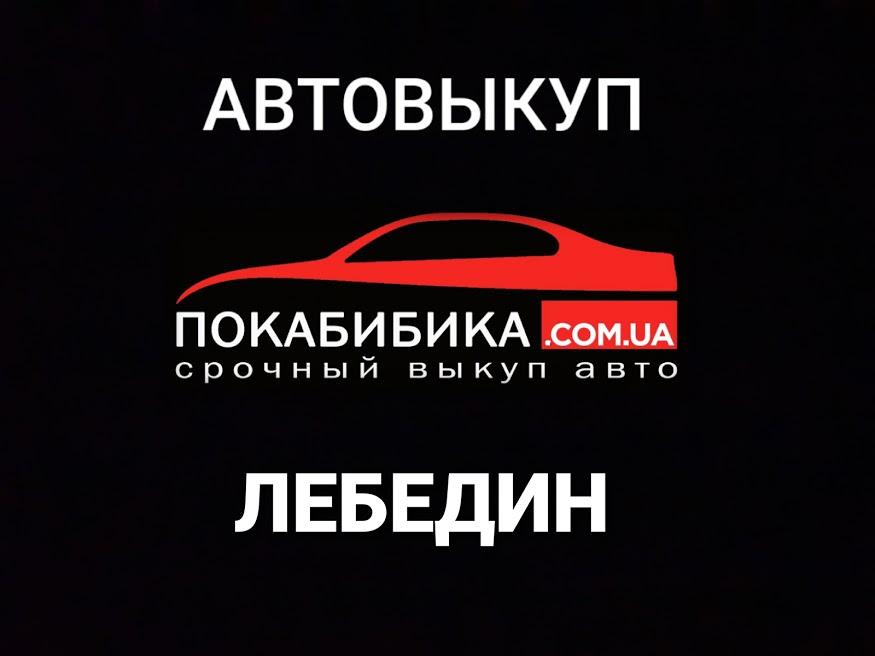 Автовыкуп Лебедин