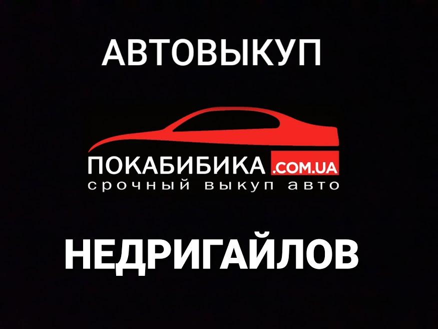 Автовыкуп Недригайлов