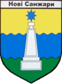 Новые Санжары герб