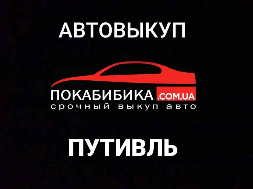 Автовыкуп Путивль